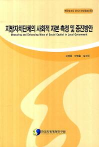 지방자치단체의 사회적 자본 측정 및 증진방안