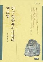 한국전통윤리사상의 재조명