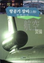 항공기 장비(상)
