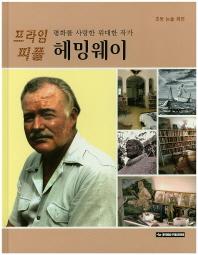 평화를 사랑한 위대한 작가 헤밍웨이