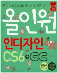 올인원 인디자인 CS6+CC