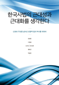 한국사법의 근대성과 근대화를 생각한다