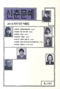 신춘문예 희곡 당선 작품집(2014)