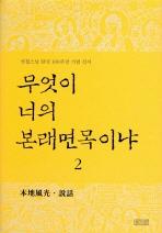 성철 스님 탄신 100주년 기념 선서 무엇이 너의 본래면목이냐. 2