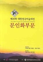 대한민국미술대전 문인화부문(제28회)