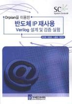 ORPIAN을 이용한 반도체 IP재사용 VERILOG 설계 및 검증 실험