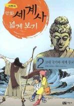 만화 세계사 넓게 보기. 2: 고대 국가와 세계종교