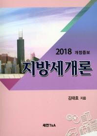 지방세개론(2018)