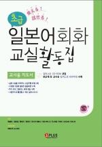 일본어회화 교실활동집: 초급(교사용 지도서)