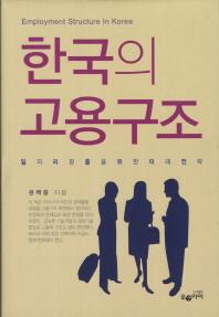 한국의 고용구조