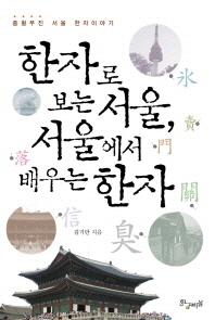 한자로 보는 서울 서울에서 배우는 한자