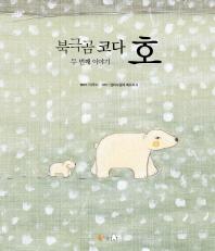 북극곰 코다 두 번째 이야기: 호