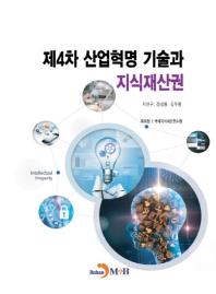 제4차 산업혁명 기술과 지식재산권