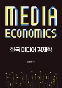 한국 미디어 경제학