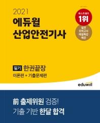 산업안전기사 필기 한권끝장(2021)