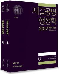제갈공명 행정학 세트(2017)
