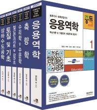토목기사 토목산업기사 시리즈 세트(2021)
