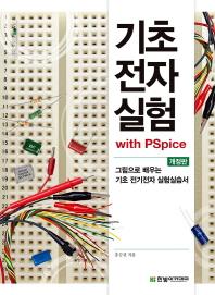 기초전자실험 with PSpice