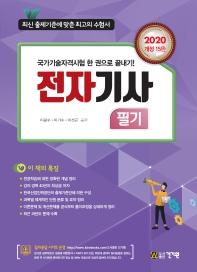 전자기사 필기(2020)