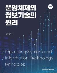 운영체제와 정보기술의 원리