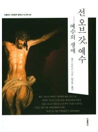 선 오브 갓, 예수(미니북)