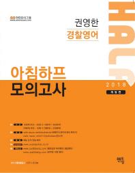 권영한 경찰영어 아침하프 모의고사(2018)