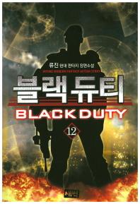 블랙 듀티. 12