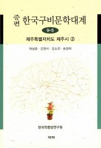 증편 한국구비문학대계 9-5: 제주특별자치도 제주시. 2
