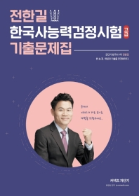 전한길 한국사능력검정시험 기출문제집(고급)(2019)