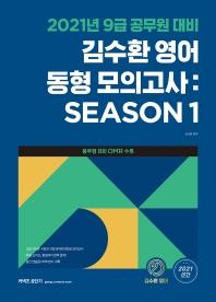 김수환 영어 동형 모의고사: SEASON 1(2021)