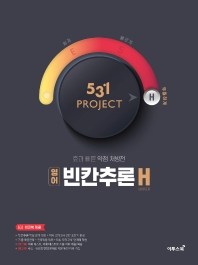 531 Project(프로젝트) 고등 영어 빈칸추론 H(Hyper)(2021)