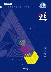 오투 고등 물리학1(2021)