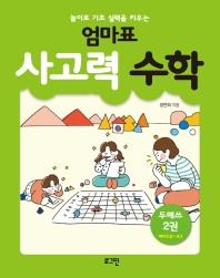 놀이로 기초 실력을 키우는 엄마표 사고력 수학. 2