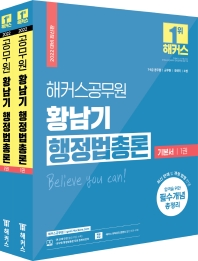 2022 해커스공무원 황남기 행정법총론 기본서 세트