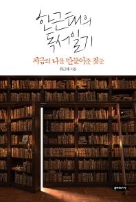 한근태의 독서일기
