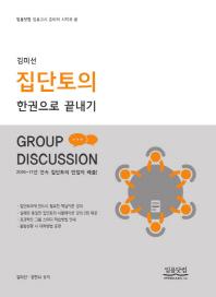 김미선 집단토의 한권으로 끝내기
