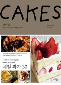 케이크(CAKES)