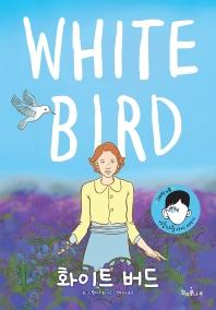 화이트 버드(White Bird)