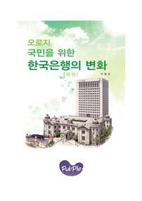 오로지 국민을 위한 한국은행의 변화  하권