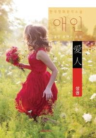 애인(愛人), 상권 (영화 원작 소설)