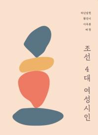 조선 4대 여성시인 (큰글자도서)