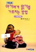 아기에게 읽기를 가르치는 방법