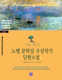 영혼의 힐링 숲 노벨 문학상 수상작가 단편소설 2
