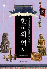 한국의 역사. 19 3·1운동과 일제의 폭압 정치