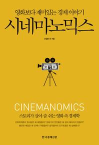 시네마노믹스 - 영화보다 재미있는 경제 이야기 ㅣ 스토리가 살아 숨 쉬는 영화 속 경제학(체험판)