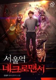 서울역 네크로맨서 세트