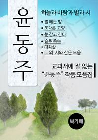 교과서에 잘 없는 윤동주 작품 모음집