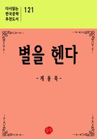 다시읽는 한국문학 추천도서 121 별을 헨다 : 계용묵 단편