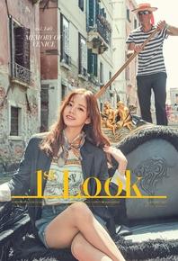 퍼스트룩(1st Look) 2017년 140호 (격주간지)