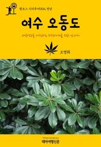 원코스 시티투어002 전남 여수 & 오동도 대한민국을 여행하는 히치하이커를 위한 안내서